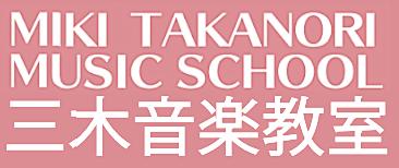 三木音楽教室 ヴォイストレーニング教室|広島 ボーカルスクール・ボイストレーニング