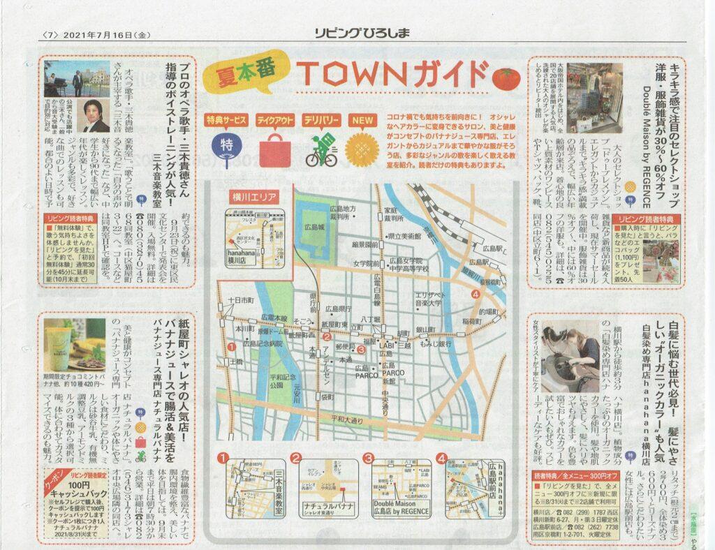 リビングひろしま2021年7月16日号7面