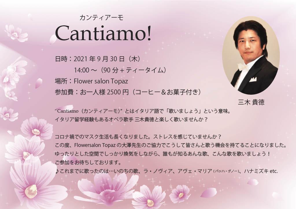 Cantiamo 2021年9月のご案内(チラシ)